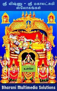 ஸ்ரீ விஷ்ணு - ஸ்ரீ மகாலட்சுமி ஸ்லோகங்கள் poster