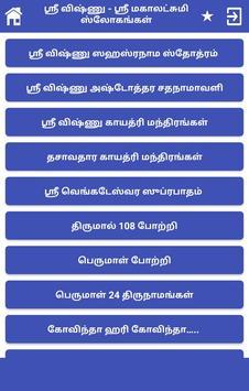 ஸ்ரீ விஷ்ணு - ஸ்ரீ மகாலட்சுமி ஸ்லோகங்கள் screenshot 1