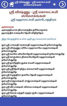 ஸ்ரீ விஷ்ணு - ஸ்ரீ மகாலட்சுமி ஸ்லோகங்கள் screenshot 2