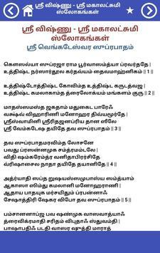 ஸ்ரீ விஷ்ணு - ஸ்ரீ மகாலட்சுமி ஸ்லோகங்கள் screenshot 4