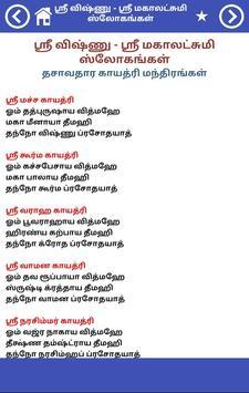 ஸ்ரீ விஷ்ணு - ஸ்ரீ மகாலட்சுமி ஸ்லோகங்கள் screenshot 5