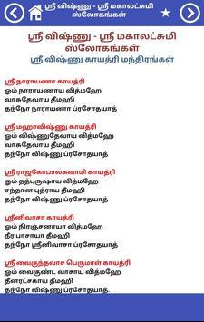 ஸ்ரீ விஷ்ணு - ஸ்ரீ மகாலட்சுமி ஸ்லோகங்கள் screenshot 6