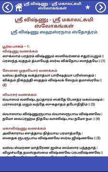 ஸ்ரீ விஷ்ணு - ஸ்ரீ மகாலட்சுமி ஸ்லோகங்கள் screenshot 7