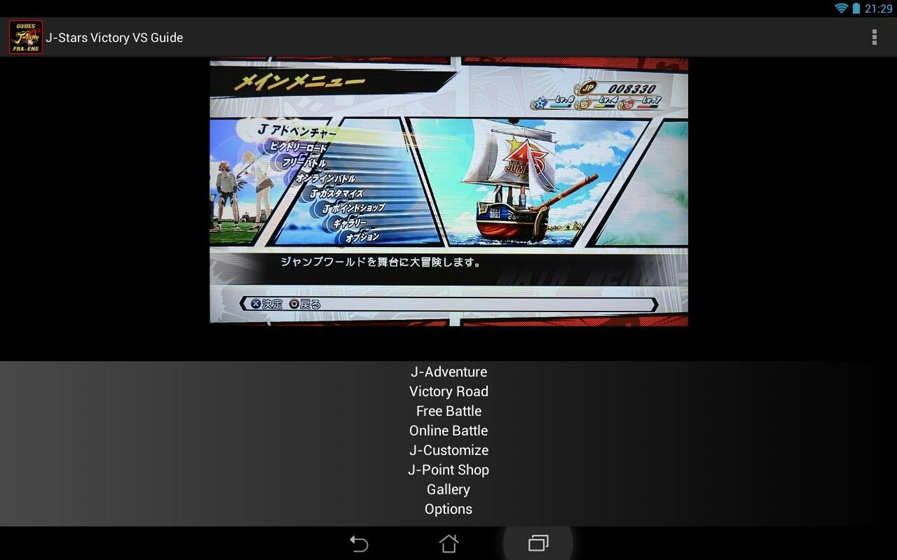 download j-stars victory vs for pc free