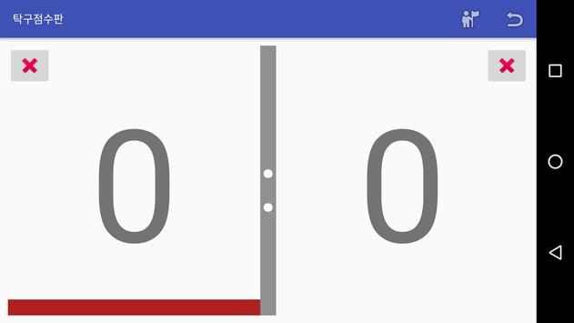 탁구 점수판 - Ping pong 스코어 보드 apk screenshot