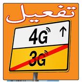 تحويل 3G الى 4G مجانا icon