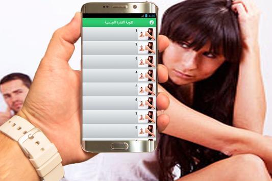 تقوية القدرة الجنسية screenshot 1
