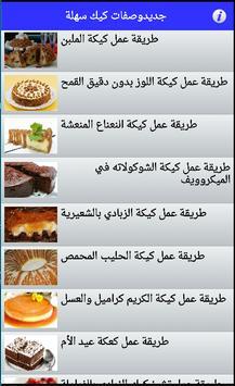 أسهل وصفات الكــــيك screenshot 8