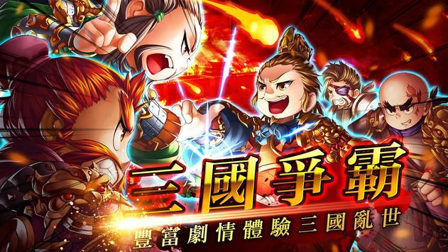 曹操別囂張 - 無雙の英雄巔峰對決 apk screenshot
