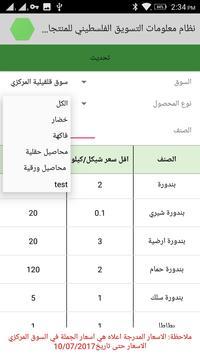 The Palestinian Marketing Information System-PMIS apk screenshot