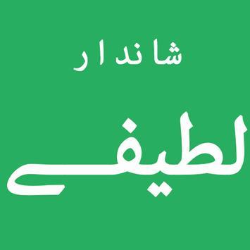 Lateefay in Urdu Funny poster