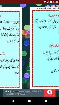 Lateefay in Urdu Funny screenshot 1