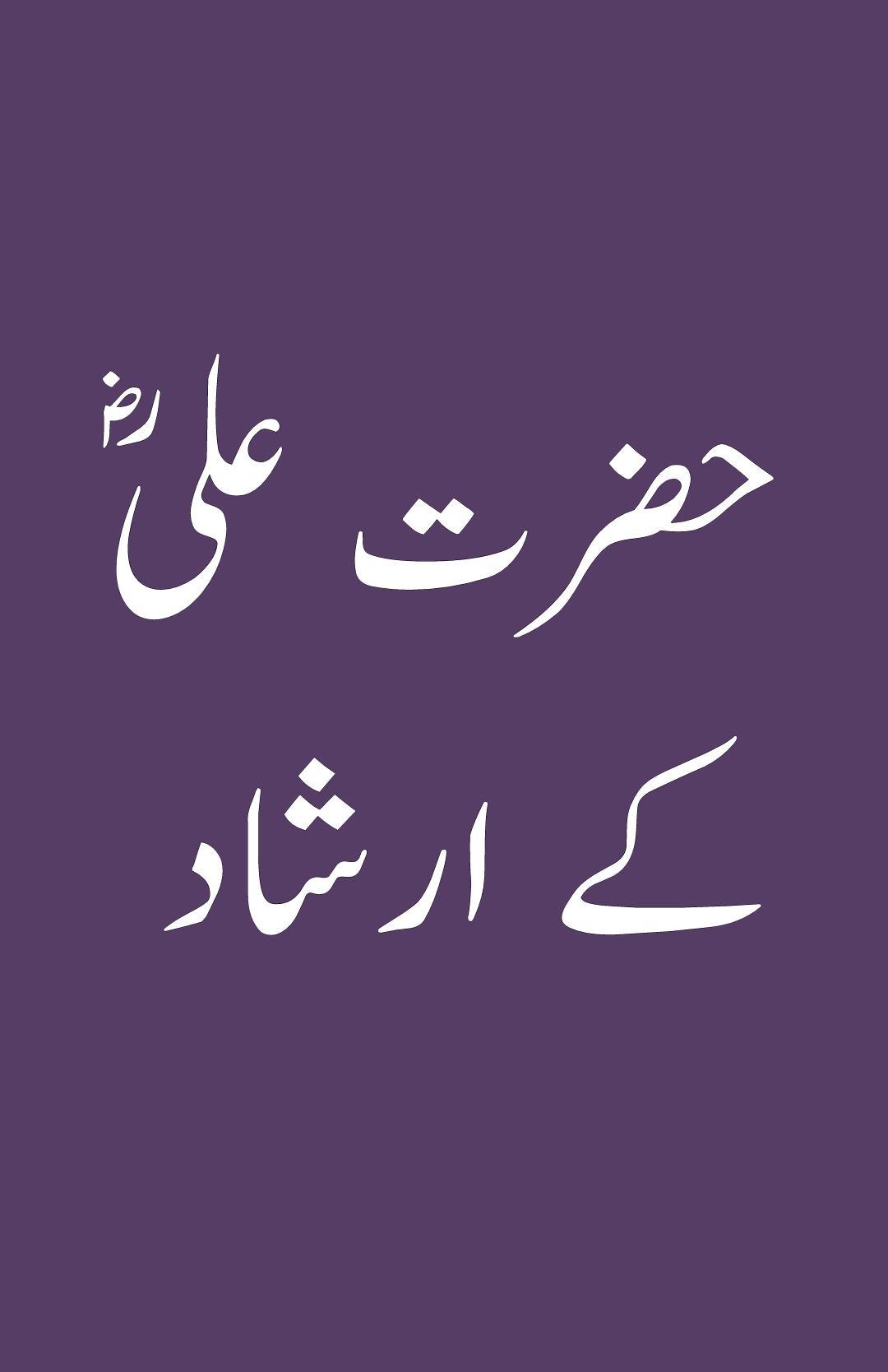 Hazrat Ali RA k Irshad for Android - APK Download