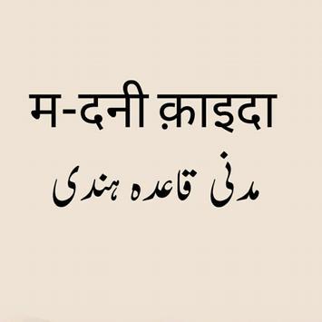 Madni Qaida In Hindi Poster Apk Screenshot