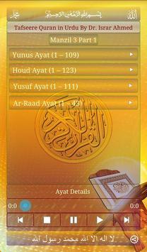 Tafseer-e-Quran 3-1 poster