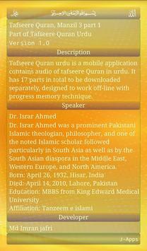 Tafseer-e-Quran 3-1 apk screenshot