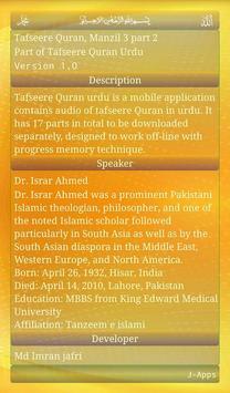 Tafseer-e-Quran 3-2 apk screenshot
