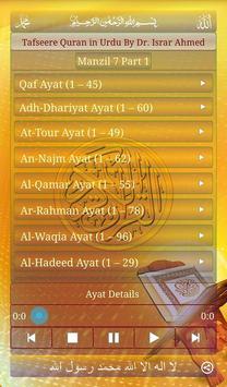 tafseer-e-Quran 7-1 poster