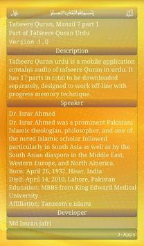 tafseer-e-Quran 7-1 apk screenshot