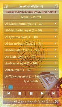 Tafseer-e-Quran 7-3 poster