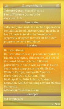 Tafseer-e-Quran 5-1 apk screenshot