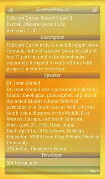 Tafseer-e-Quran 5-2 apk screenshot