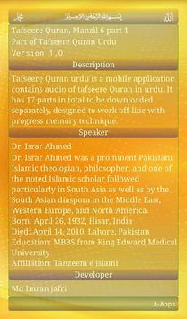 Tafseer-e-Quran 6-1 apk screenshot
