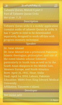 Tafseer-e-Quran 6-2 apk screenshot