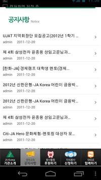 JA Korea screenshot 2