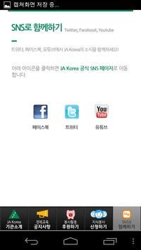 JA Korea screenshot 3