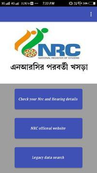 NRC Status check Assam screenshot 2