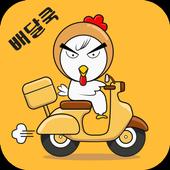배달쿡-핫딜할인 배달어플 icon