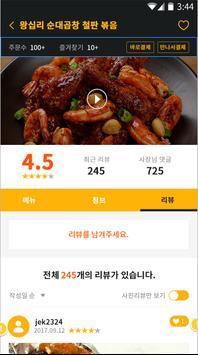 배달쿡-핫딜할인 배달어플 screenshot 5