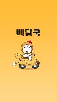 배달쿡-핫딜할인 배달어플 poster
