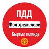 Жол эрежелери Кыргызстан 2018 icon