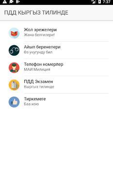Жол эрежелери Кыргызстан 2018 poster