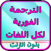 🎒📚ترجمة المترجم الفوري📚🎒 icon