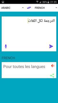 🎒📚ترجمة المترجم الفوري📚🎒 screenshot 2
