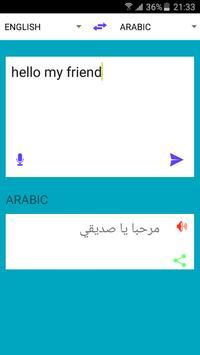 🎒📚ترجمة المترجم الفوري📚🎒 screenshot 4