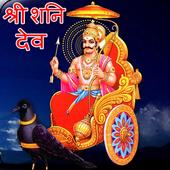 Shani Chalisa Audio HD icon