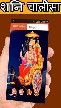 Shani Chalisa Audio HD apk screenshot