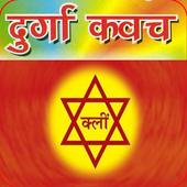 कवच : Durga Kavach Audio icon