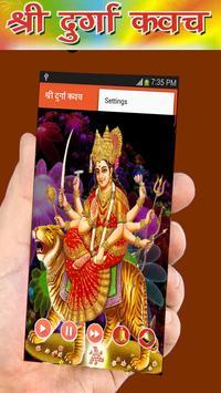 कवच : Durga Kavach Audio apk screenshot