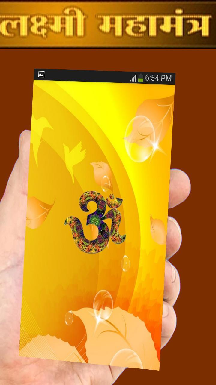 Laxmi Mantra: धन प्राप्ति उपाय for Android - APK Download