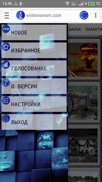 Самое интересное apk screenshot