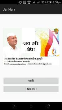 Jai Hari poster