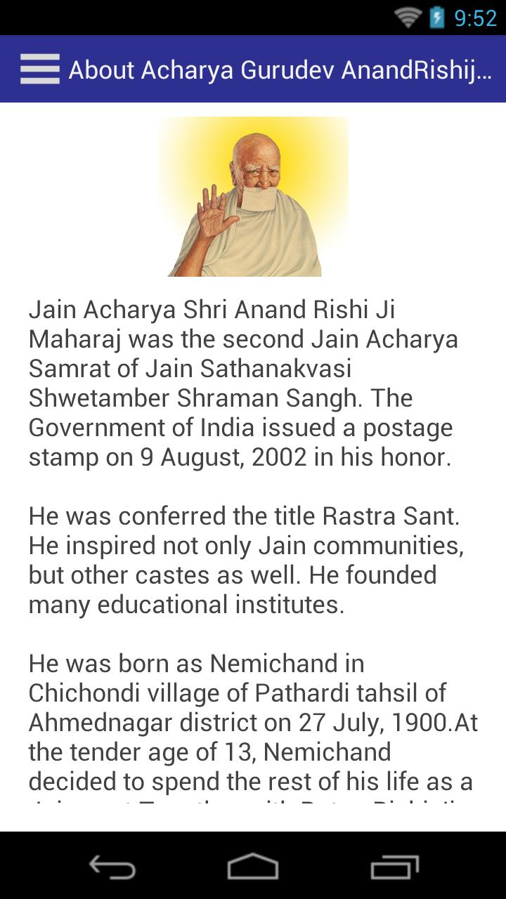 Anand Rishiji