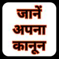 जाने भारत का क़ानून - IPC