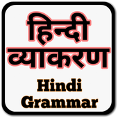 Learn Hindi Grammar (हिंदी व्याकरण) Complete Guide icon