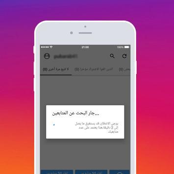 حذف متابعي انستقرام apk screenshot